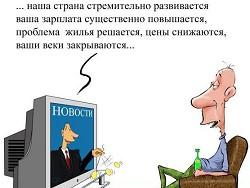 Photo of Колыбельная для народа