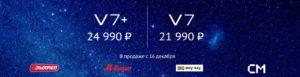 Vivo V7 и V7 Plus приходят в Россию: широкие экраны, многовато мегапикселей и Hi Res аудиозвук