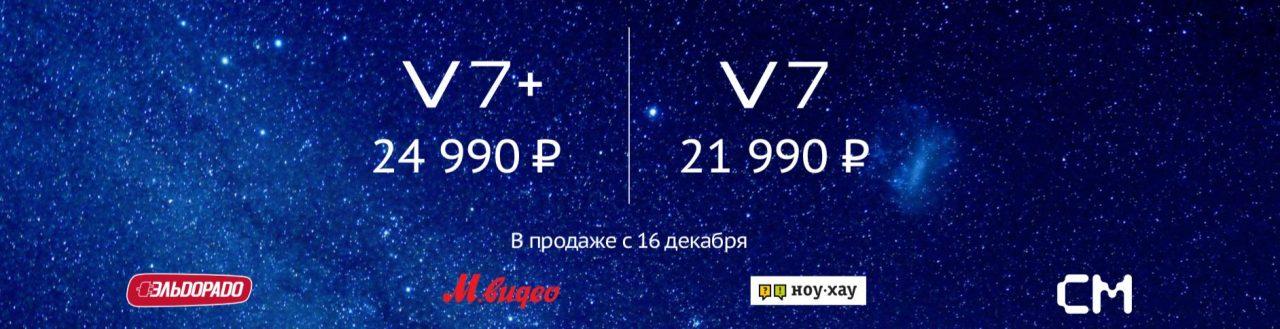 Vivo V7 и V7 Plus приходят в Россию: широкие экраны, много мегапикселей и Hi-Res звук