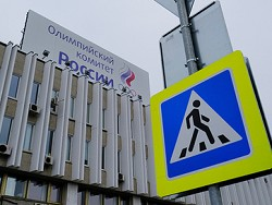 Российская Федерация заплатила МОК 15 миллионов баксов