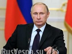 Путин отменил мировую войну