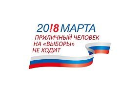 Начался подсчет голосов в Приморье, Хабаровском крае и Еврейской АО