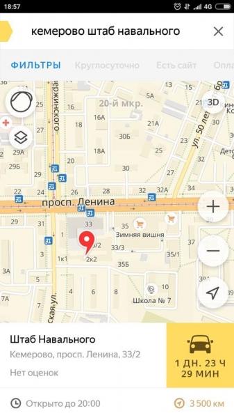 """К поджогу ТРЦ в Кемерово могут быть причастны """"Кошки Навального"""""""