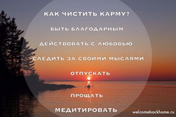 Photo of Что такое указ кармы?