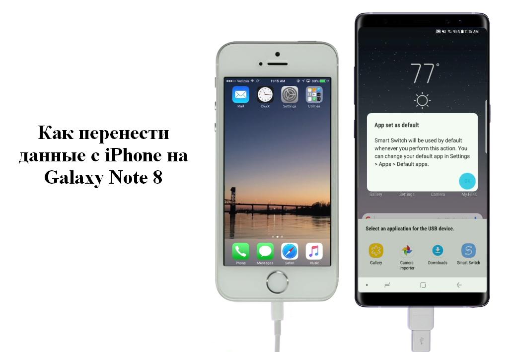 Photo of Samsung выпустила Video, показывающее как перенести данные с iPhone на Galaxy Note 8