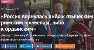 «Российская Федерация возвратилась либо к языческим римским временам, либо к ордынским»