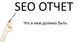 На что смотреть при получении SEO-отчета