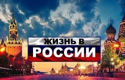 В России живут веселее, но короче