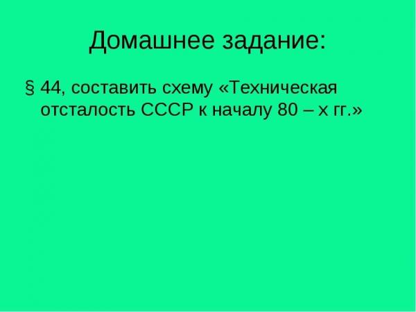 Photo of Техническая отсталость СССР