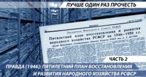 Газета Правда 1946