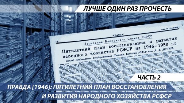 Правда [1946]: Пятилетний план восстановления и развития народного хозяйства РСФСР. Часть 2