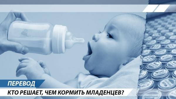Кто решает, чем кормить младенцев?