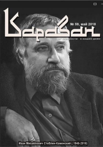 Photo of Журнал «Караван». Выпуски 59 и 60