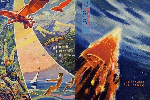Photo of Технологии в СССР