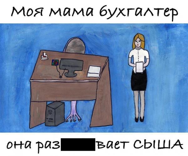 «1С:Интервенция»: Простой бухгалтер из России посеял панику в Минюсте США