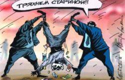 Экономическое убийство и право на самозащиту