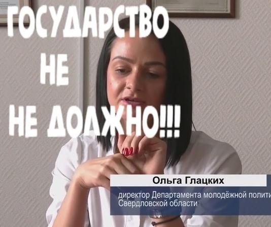 Photo of «Единоросска» Глацких как зеркало антисоциальной политики