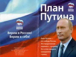 Photo of Путин перестал соответствовать запросу общества