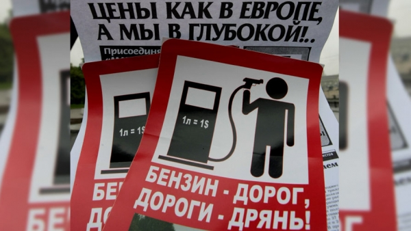 Photo of В России снова подорожал бензин