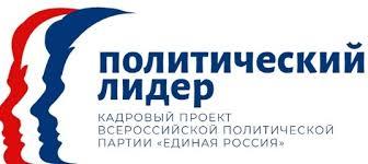 Конкурс на участие в модуле «Политический лидер» составил 43 человека на место0