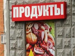Продуктовое изобилие на столах россиян — ядовитая подделка0
