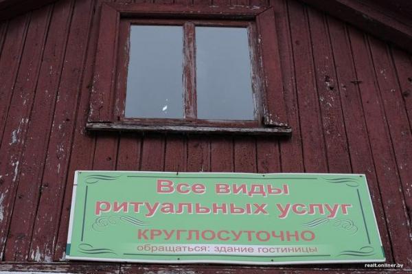 Сладкие развалины. Репортаж о рассыпающейся белорусской провинции11