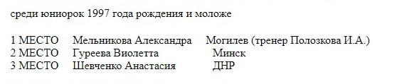 Спортсмены из ДНР выступили на республиканских соревнованиях в Белоруссии2