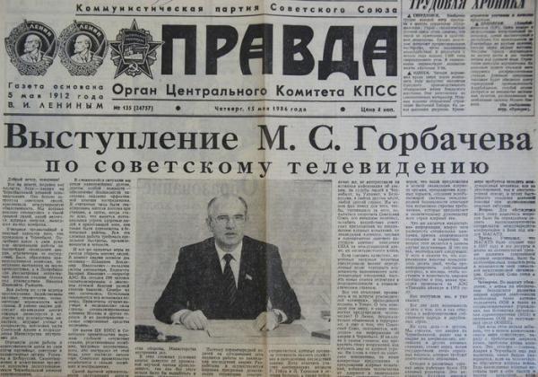 Страшный Первомай в 1986 году4