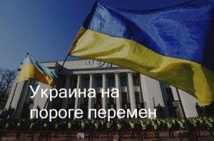 Американских грантов нет, министров увольняют: Украина на пороге перемен?0