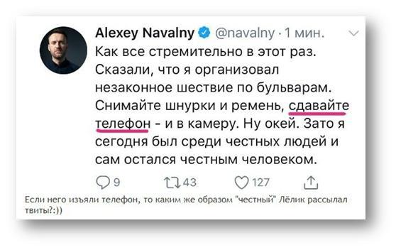 Навальный расстроился из-за того, что его освободили2