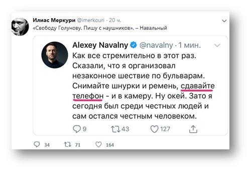 Навальный расстроился из-за того, что его освободили1