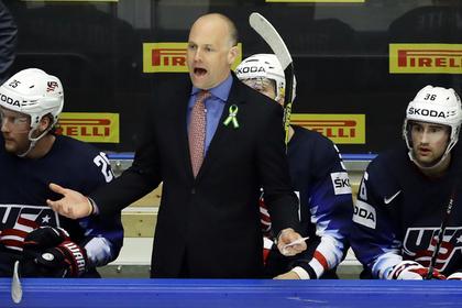 Тренер сборной США объяснил причину поражения от российских хоккеистов0