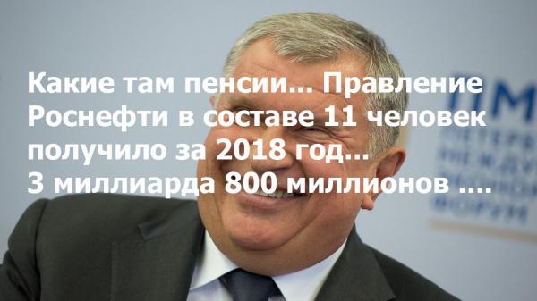 Долги «Роснефти» погасили из пенсионных накоплений россиян0