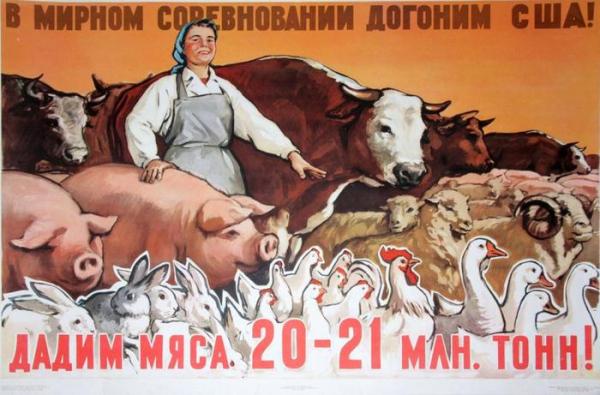 Как СССР пыжился перегнать Америку2