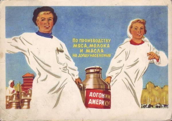 Как СССР пыжился перегнать Америку1