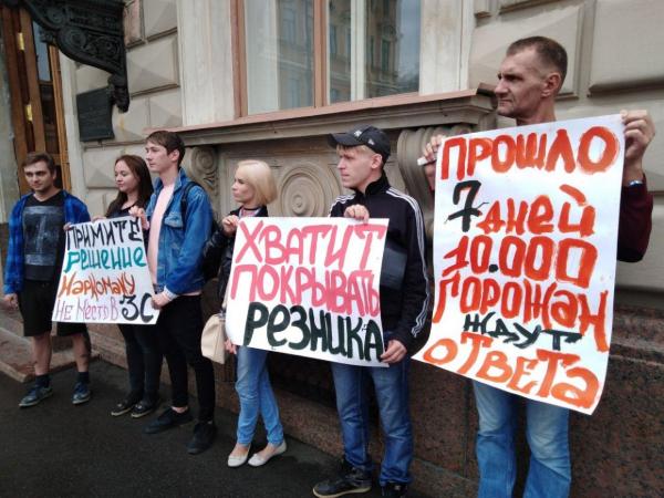 Петербуржцы пришли к ЗакСу, чтобы добиться отстранения депутата-наркомана Резника0