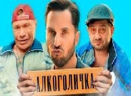 Photo of Самая читающая нация теперь слушает «Алкоголичку» Пирожкова