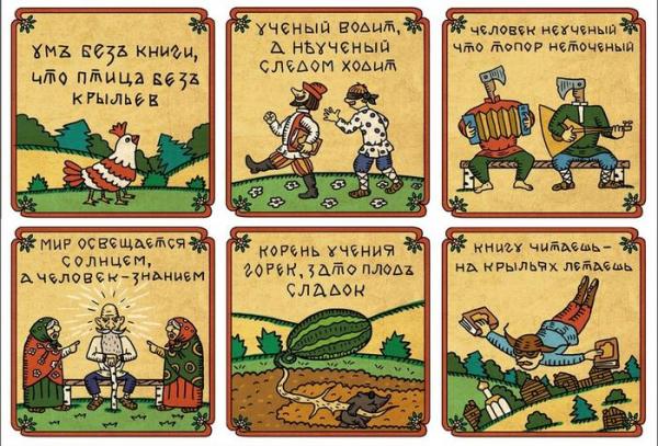 По поговоркам и пословицам можно судить о характере русского человека1
