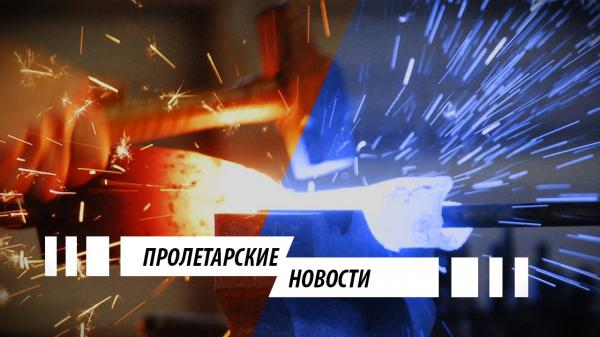 Пролетарские новости от 28.08.2019 г.0