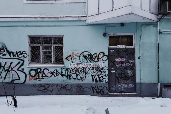 Ужасы российских подъездов2