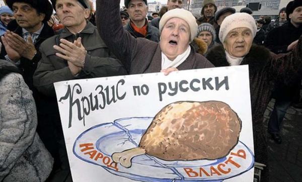 Экономический кризис в России в 2020 году будет подобен мощному шторму2