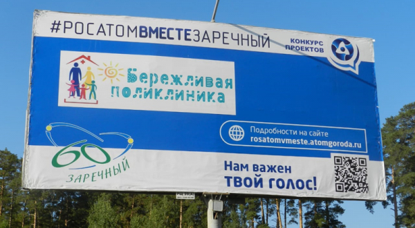 Photo of Бережливые поликлиники РОСАТОМа — к чему ведет оптимизация здравоохранения?