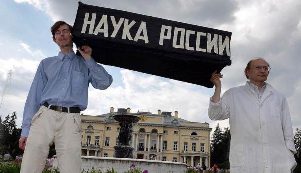 Науку в России изолируют, как Рунет0