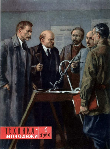 Photo of Как коммунистический агитпроп вешал лапшу на уши подрастающему поколению
