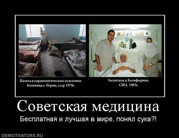 Photo of Как людей унижали в советских поликлиниках