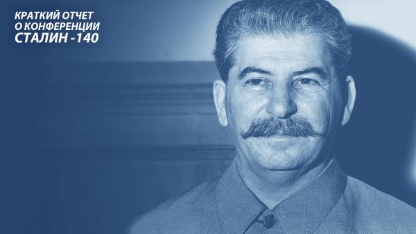 """Photo of Краткий отчет о конференции """"Сталин — 140"""""""