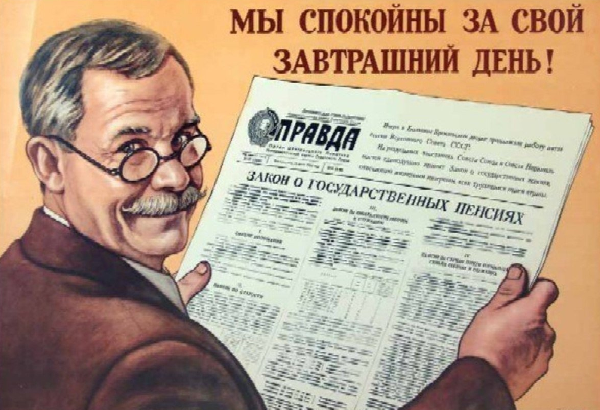 Пенсионер в СССР