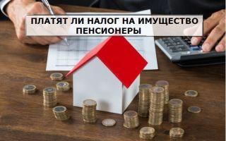Photo of Платят ли налог на имущество пенсионеры: льготные условия