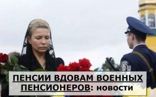 Photo of Пенсии вдовам военных пенсионеров: последние новости