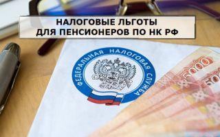 Photo of Налоговые льготы для пенсионеров: перечень по НК РФ, как получить